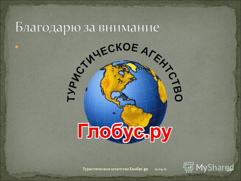 11.04.11 20 Туристическое агентство Глобус.ру