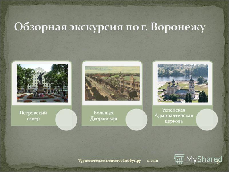 9 Туристическое агентство Глобус.ру