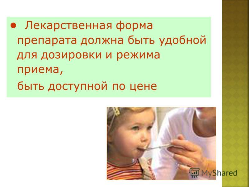 Лекарственная форма препарата должна быть удобной для дозировки и режима приема, быть доступной по цене
