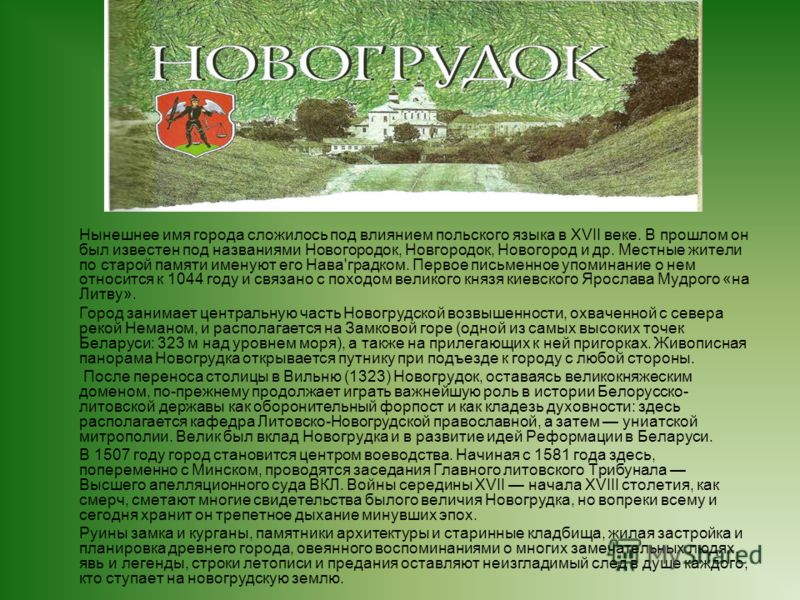 Нынешнее имя города сложилось под влиянием польского языка в XVII веке. В прошлом он был известен под названиями Новогородок, Новгородок, Новогород и др. Местные жители по старой памяти именуют его Нава'градком. Первое письменное упоминание о нем отн
