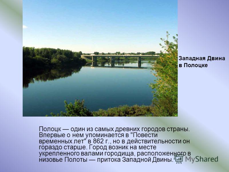 Полоцк один из самых древних городов страны. Впервые о нем упоминается в