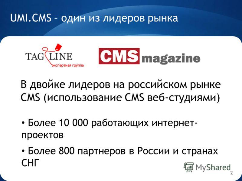 2 UMI.CMS – один из лидеров рынка Более 10 000 работающих интернет- проектов Более 800 партнеров в России и странах СНГ В двойке лидеров на российском рынке CMS (использование CMS веб-студиями)