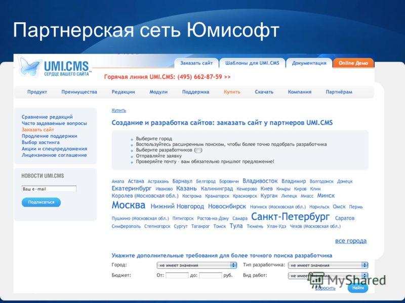 Партнерская сеть Юмисофт 21