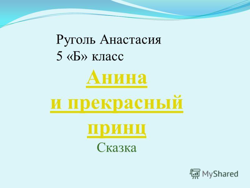 Руголь Анастасия 5 «Б» класс Анина и прекрасный принц Сказка
