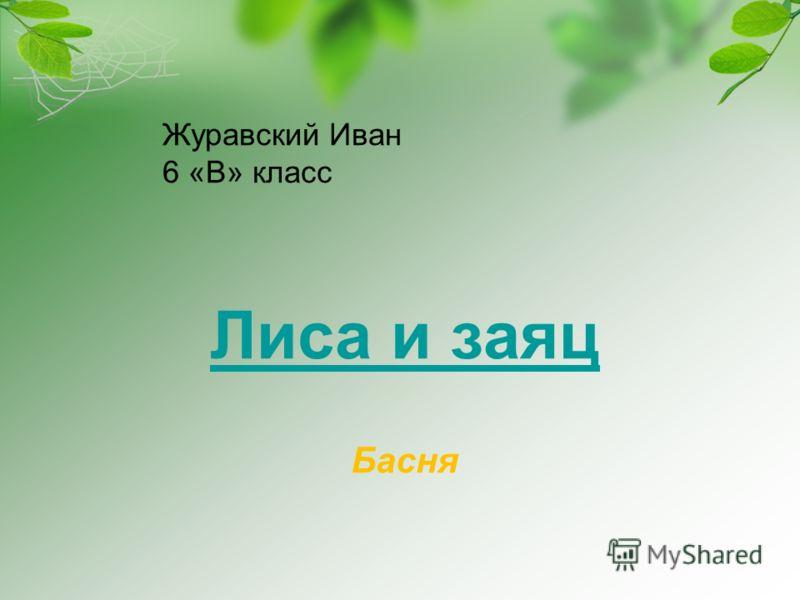 Журавский Иван 6 «В» класс Лиса и заяц Басня