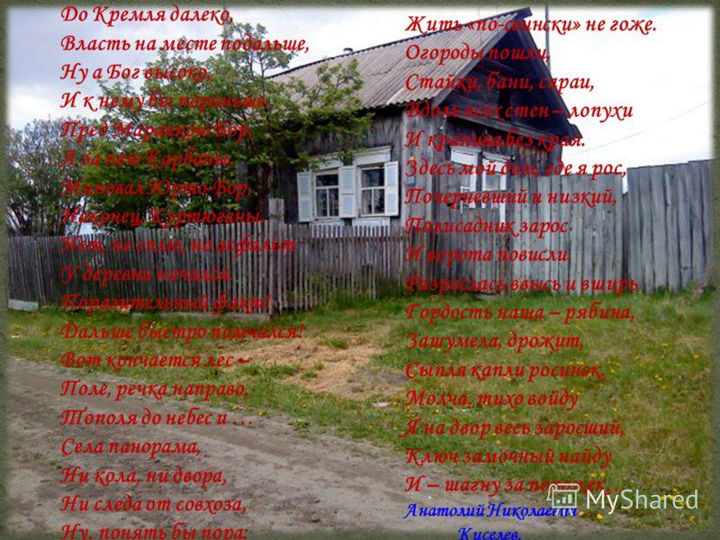 До Кремля далеко, Власть на месте подальше, Ну а Бог высоко, И к нему бы пораньше. Пред Маранкою Бор, А за нею Карбаны, Миновал Юрто-Бор, Наконец, Куртюганы. Нет, не сплю, но асфальт У деревни начался. Поразительный факт! Дальше быстро помчался! Вот
