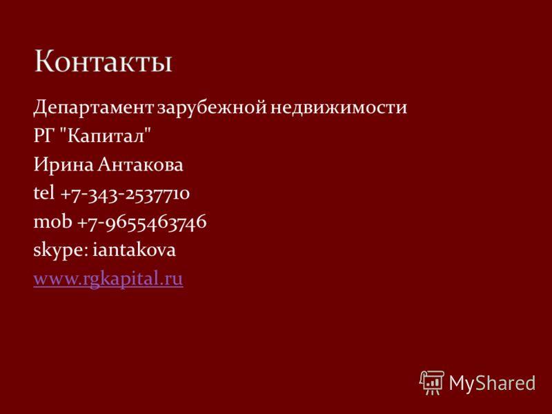 Департамент зарубежной недвижимости РГ Капитал Ирина Антакова tel +7-343-2537710 mob +7-9655463746 skype: iantakova www.rgkapital.ru