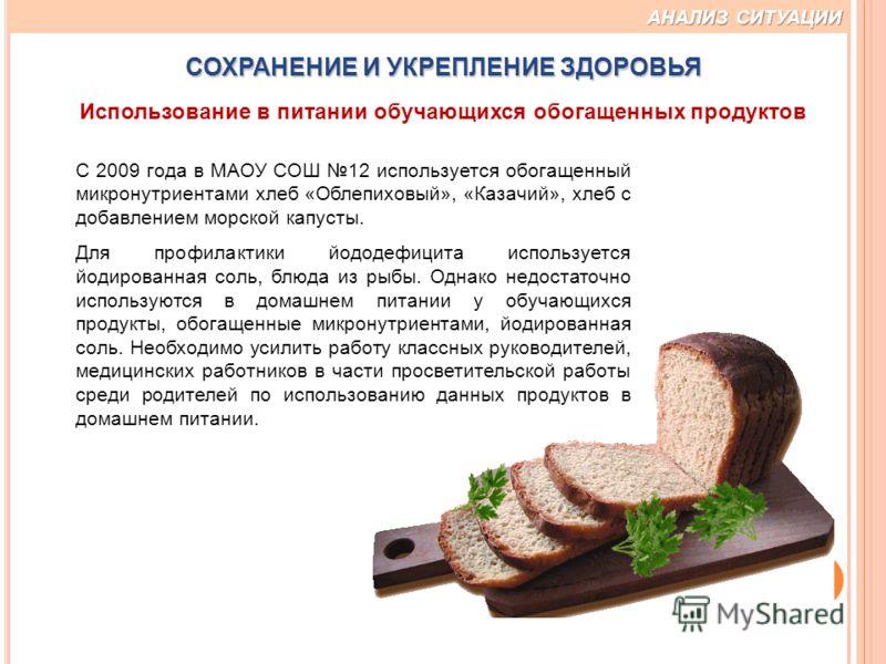 61 С 2009 года в МАОУ СОШ 12 используется обогащенный микронутриентами хлеб «Облепиховый», «Казачий», хлеб с добавлением морской капусты. Для профилактики йододефицита используется йодированная соль, блюда из рыбы. Однако недостаточно используются в