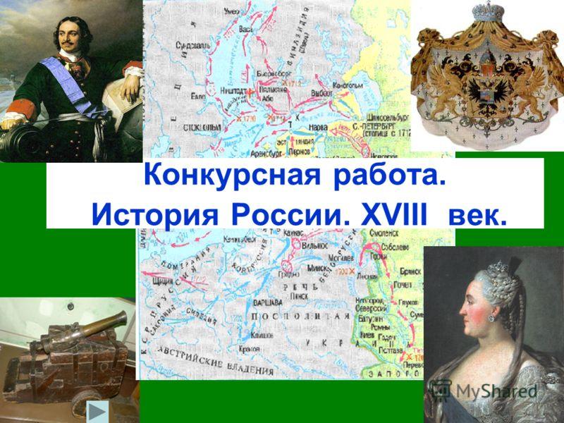 Конкурсная работа. История России. XVIII век.
