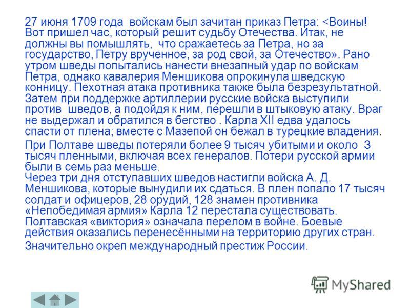 27 июня 1709 года войскам был зачитан приказ Петра: