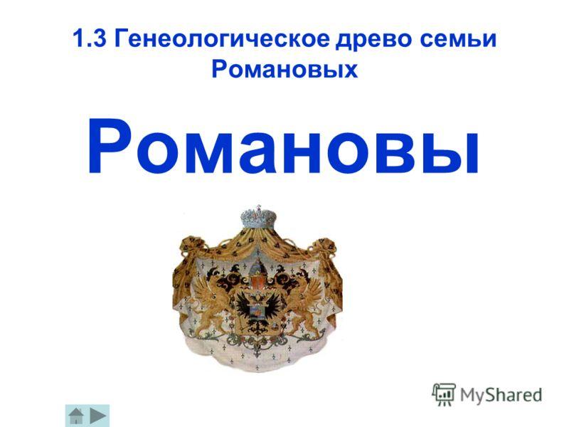 1.3 Генеологическое древо семьи Романовых Романовы