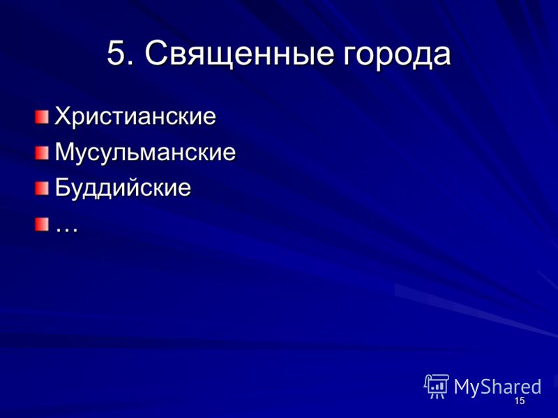 15 5. Священные города ХристианскиеМусульманскиеБуддийские…