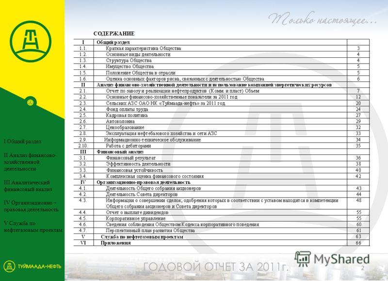 I Общий раздел II Анализ финансово- хозяйственной деятельности III Аналитический финансовый анализ IV Организационно – правовая деятельность V Служба по нефтегазовым проектам 2 СОДЕРЖАНИЕ