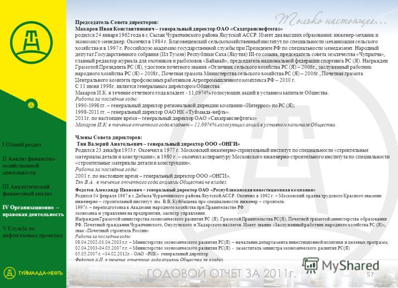 Председатель Совета директоров: Макаров Иван Константинович – генеральный директор ОАО «Сахатранснефтегаз» родился 24 января 1962 года в с.Сылан Чурапчинского района Якутской АССР. Имеет два высших образования: инженер-механик и экономист-менеджер. О
