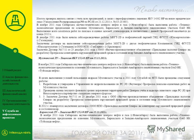 Итогом проверок явилось снятие с учета всех предписаний, в связи с переоформлением лицензии ЯКУ 14562 НР на новое юридическое лицо (Уведомление Росприроднадзора РФ по РС(Я) от 21.12.2011 г. 03-20/665). В ноябре 2011 года Сибирским научно-техническим
