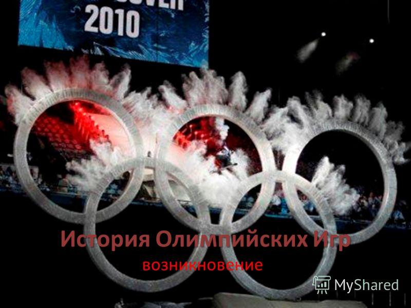 История Олимпийских Игр возникновение