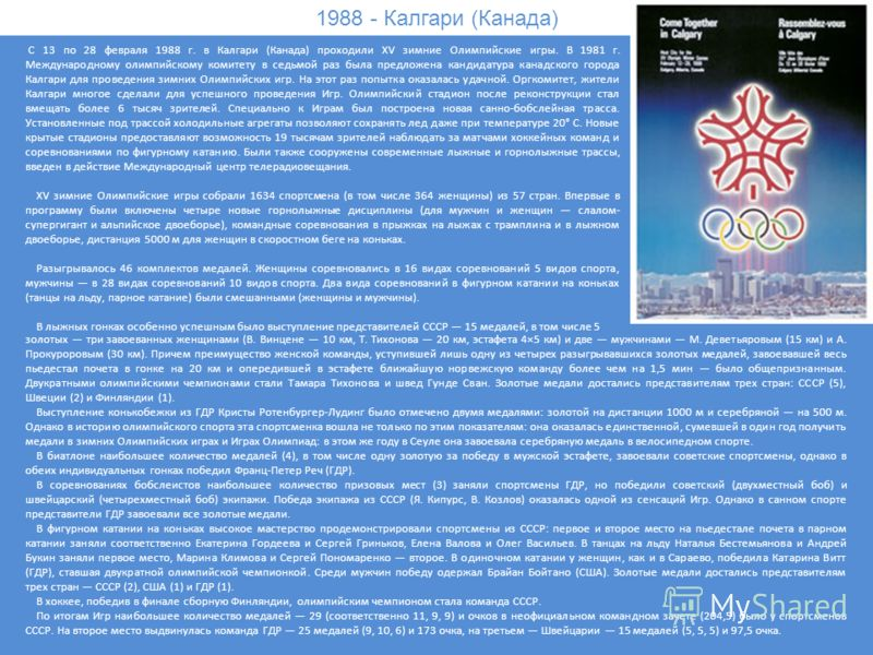 1988 - Калгари (Канада) С 13 по 28 февраля 1988 г. в Калгари (Канада) проходили ХV зимние Олимпийские игры. В 1981 г. Международному олимпийскому комитету в седьмой раз была предложена кандидатура канадского города Калгари для проведения зимних Олимп