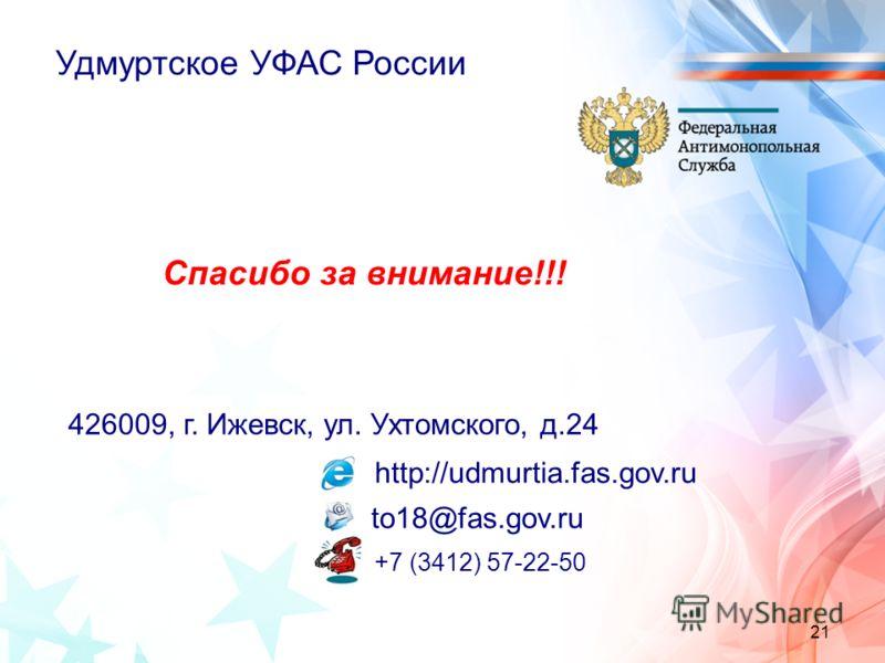 Спасибо за внимание!!! http://udmurtia.fas.gov.ru to18@fas.gov.ru 426009, г. Ижевск, ул. Ухтомского, д.24 +7 (3412) 57-22-50 Удмуртское УФАС России 21