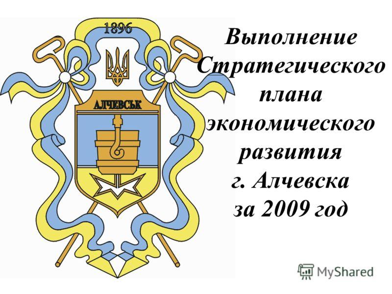 Выполнение Стратегического плана экономического развития г. Алчевска за 2009 год