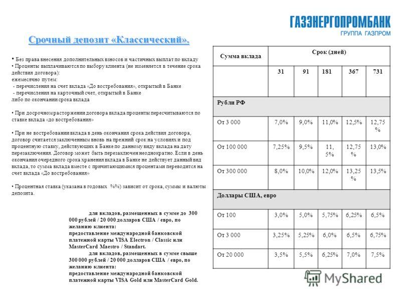 Срочный депозит «Классический». Без права внесения дополнительных взносов и частичных выплат по вкладу Проценты выплачиваются по выбору клиента (не изменяется в течение срока действия договора): ежемесячно путем: - перечисления на счет вклада «До вос