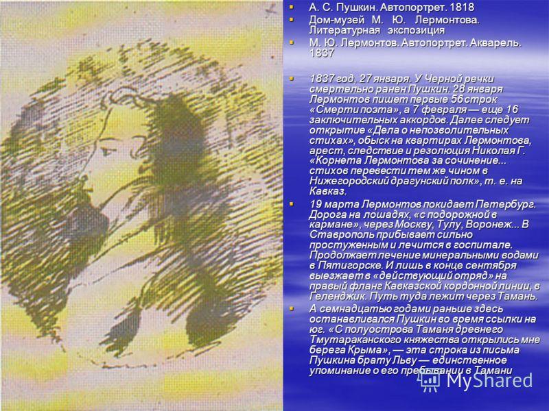 А. С. Пушкин. Автопортрет. 1818 А. С. Пушкин. Автопортрет. 1818 Дом-музей М. Ю. Лермонтова. Литературная экспозиция Дом-музей М. Ю. Лермонтова. Литературная экспозиция М. Ю. Лермонтов. Автопортрет. Акварель. 1837 М. Ю. Лермонтов. Автопортрет. Акварел