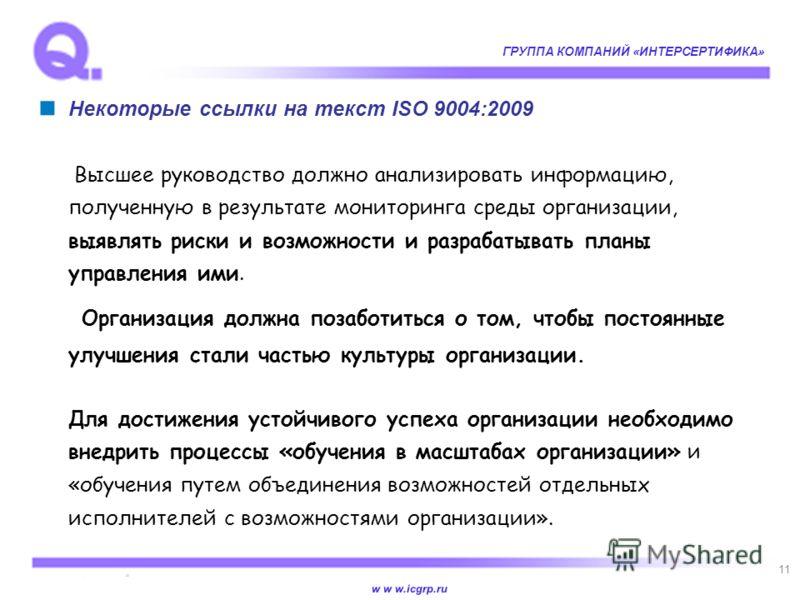 w w w.icgrp.ru ГРУППА КОМПАНИЙ «ИНТЕРСЕРТИФИКА» 11 Некоторые ссылки на текст ISO 9004:2009 Высшее руководство должно анализировать информацию, полученную в результате мониторинга среды организации, выявлять риски и возможности и разрабатывать планы у