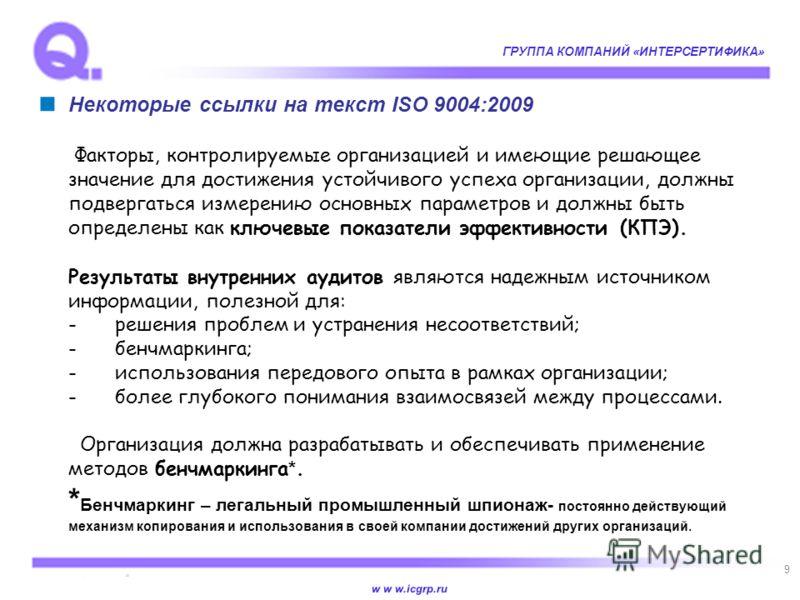 w w w.icgrp.ru ГРУППА КОМПАНИЙ «ИНТЕРСЕРТИФИКА» 9 Некоторые ссылки на текст ISO 9004:2009 Факторы, контролируемые организацией и имеющие решающее значение для достижения устойчивого успеха организации, должны подвергаться измерению основных параметро