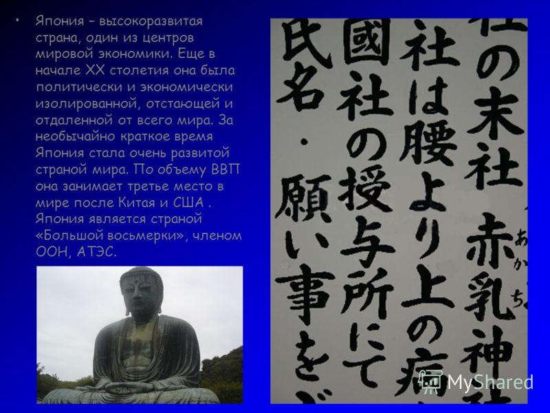 Площадь – 372 тыс. кв. км. Население – 127 млн. человек Столица – Токио (8 млн. человек) Официальный язык – японский Денежная единица - ена Основные сведения