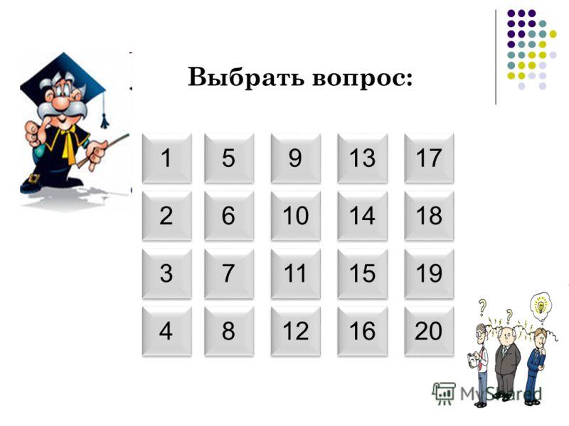 1 1 Выбрать вопрос: 2 2 3 3 4 4 5 5 6 6 7 7 8 8 9 9 10 11 12 13 14 15 16 17 18 19 20