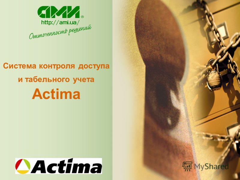 Система контроля доступа и табельного учета Actima