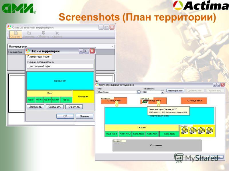 Screenshots (План территории)