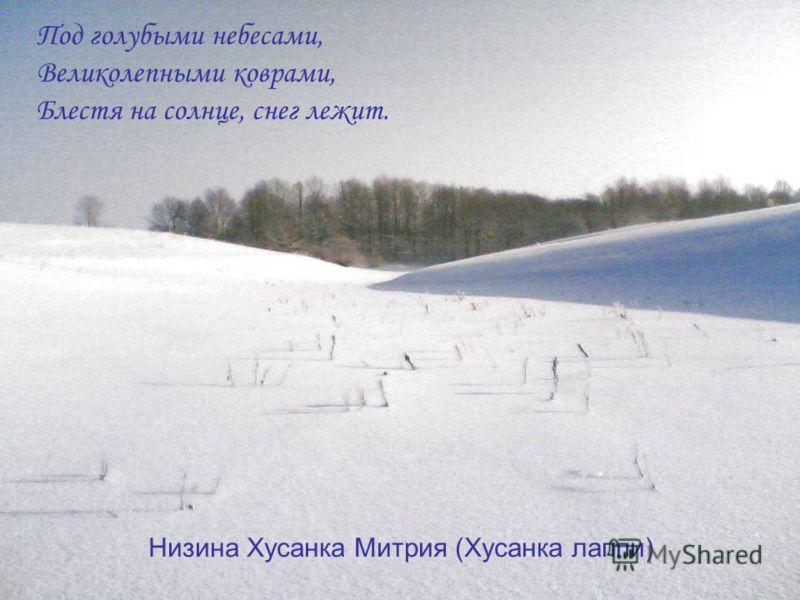 Под голубыми небесами, Великолепными коврами, Блестя на солнце, снег лежит. Низина Хусанка Митрия (Хусанка лаппи)