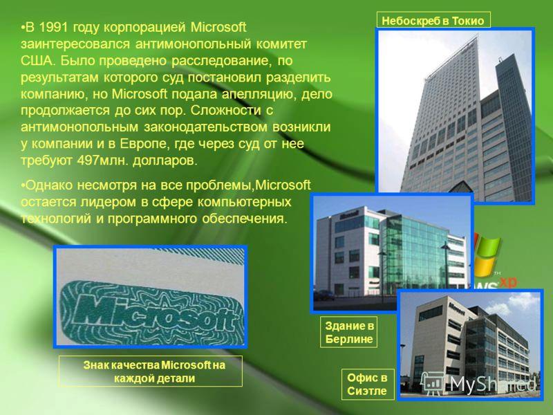 В 1991 году корпорацией Microsoft заинтересовался антимонопольный комитет США. Было проведено расследование, по результатам которого суд постановил разделить компанию, но Microsoft подала апелляцию, дело продолжается до сих пор. Сложности с антимоноп