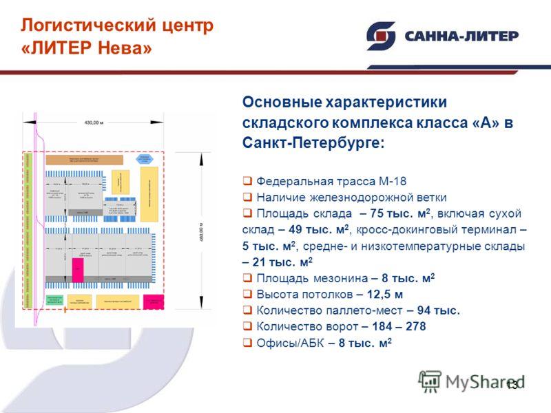 13 Основные характеристики складского комплекса класса «А» в Санкт-Петербурге: Федеральная трасса М-18 Наличие железнодорожной ветки Площадь склада – 75 тыс. м 2, включая сухой склад – 49 тыс. м 2, кросс-докинговый терминал – 5 тыс. м 2, средне- и ни