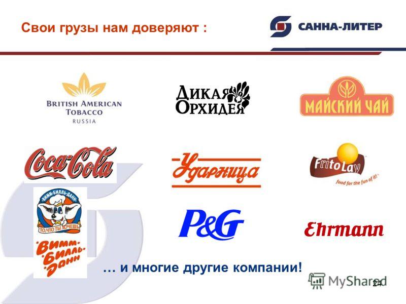 24 Свои грузы нам доверяют : … и многие другие компании!