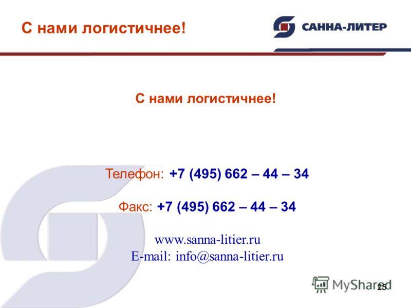 25 Телефон: +7 (495) 662 – 44 – 34 Факс: +7 (495) 662 – 44 – 34 www.sanna-litier.ru E-mail: info@sanna-litier.ru С нами логистичнее!