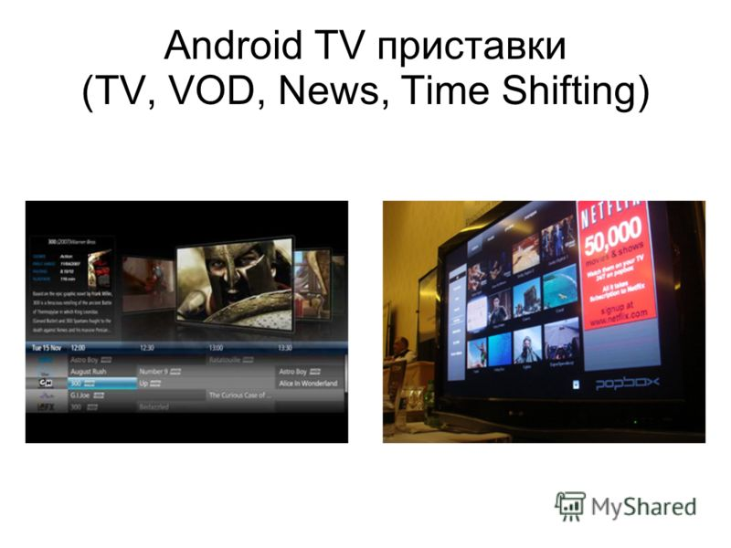 Android TV приставки (TV, VOD, News, Time Shifting)