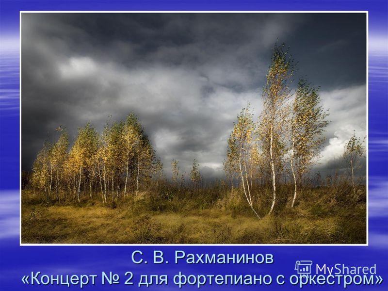С. В. Рахманинов «Концерт 2 для фортепиано с оркестром»