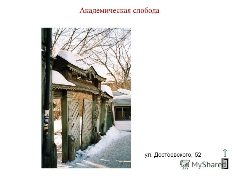 Академическая слобода ул. Достоевского, 52