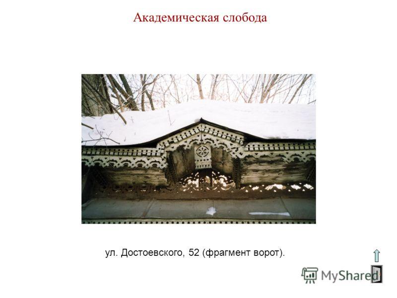 Академическая слобода ул. Достоевского, 52 (фрагмент ворот).