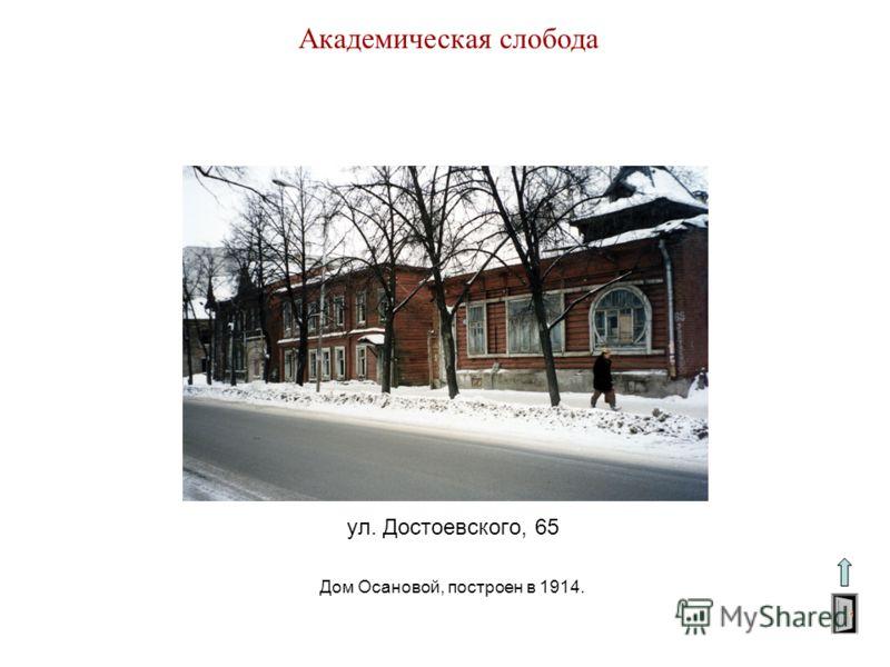 Академическая слобода ул. Достоевского, 65 Дом Осановой, построен в 1914.