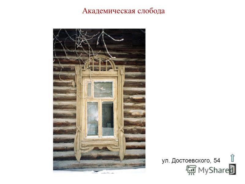 Академическая слобода ул. Достоевского, 54