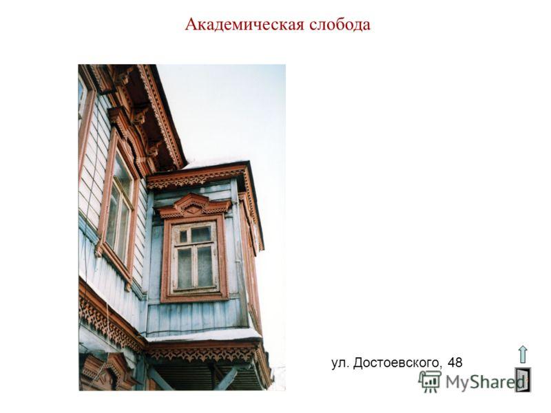 Академическая слобода ул. Достоевского, 48