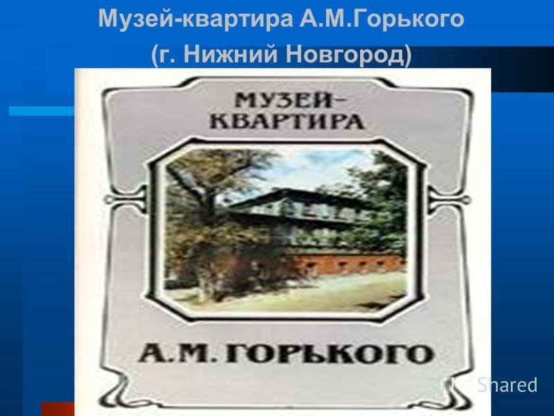 Музей-квартира А.М.Горького (г. Нижний Новгород)