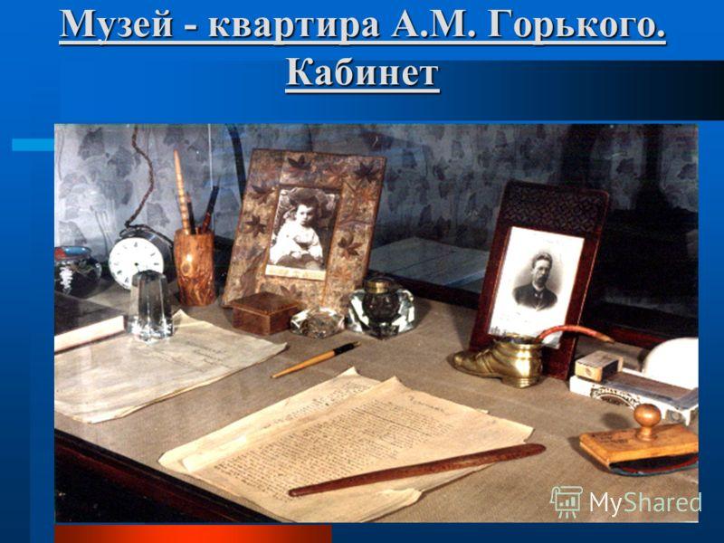 Музей - квартира А.М. Горького. Кабинет