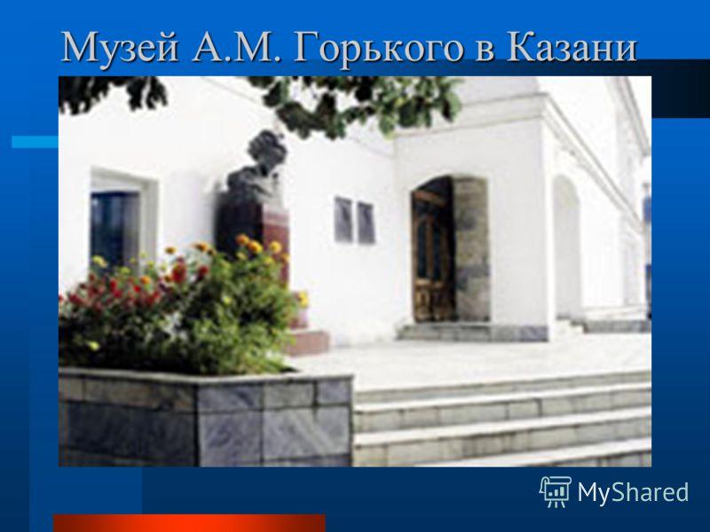 Музей А.М. Горького в Казани