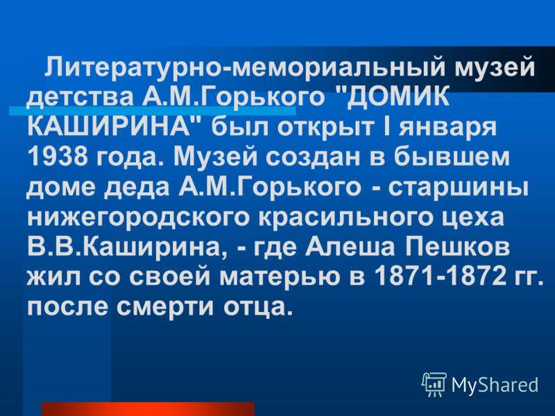 Литературно-мемориальный музей детства А.М.Горького