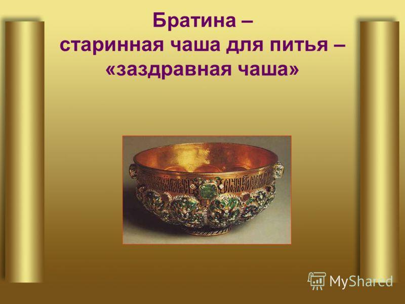 Братина – старинная чаша для питья – «заздравная чаша»