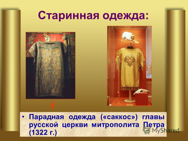 Старинная одежда: Парадная одежда («саккос») главы русской церкви митрополита Петра (1322 г.)