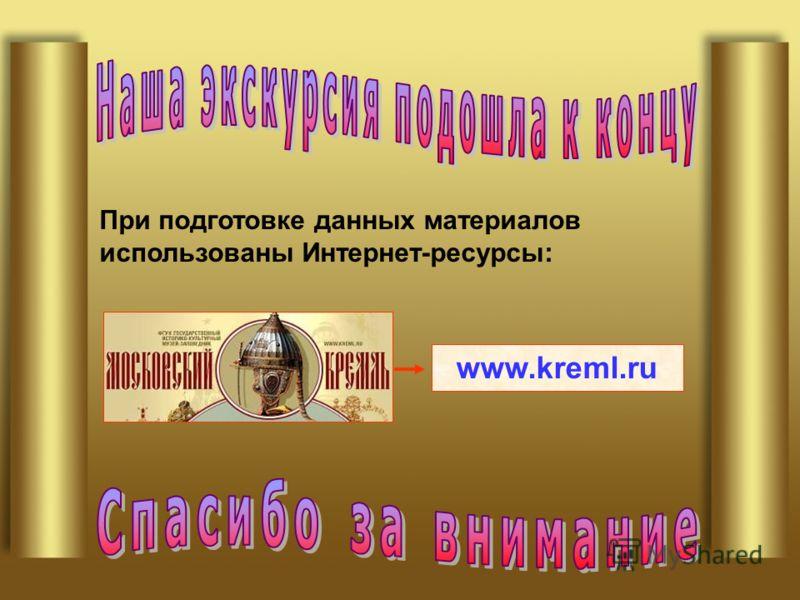 При подготовке данных материалов использованы Интернет-ресурсы: www.kreml.ru
